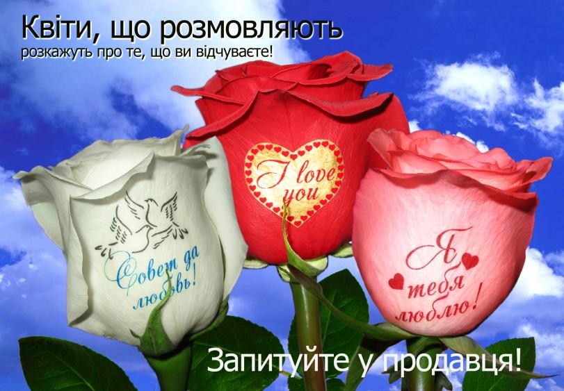 Как сделать самому надпись на цветы
