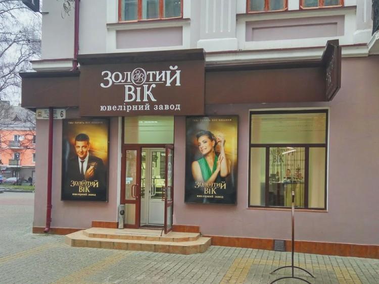 «Золотий Вік» - мережа ювелірних магазинів  5e619035fdb93
