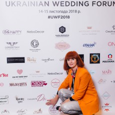 Ukrainian Wedding Forum 2018 в Буковелі, готель Radisson Blu Resort. Організатор:  ESKIZ weddings & events