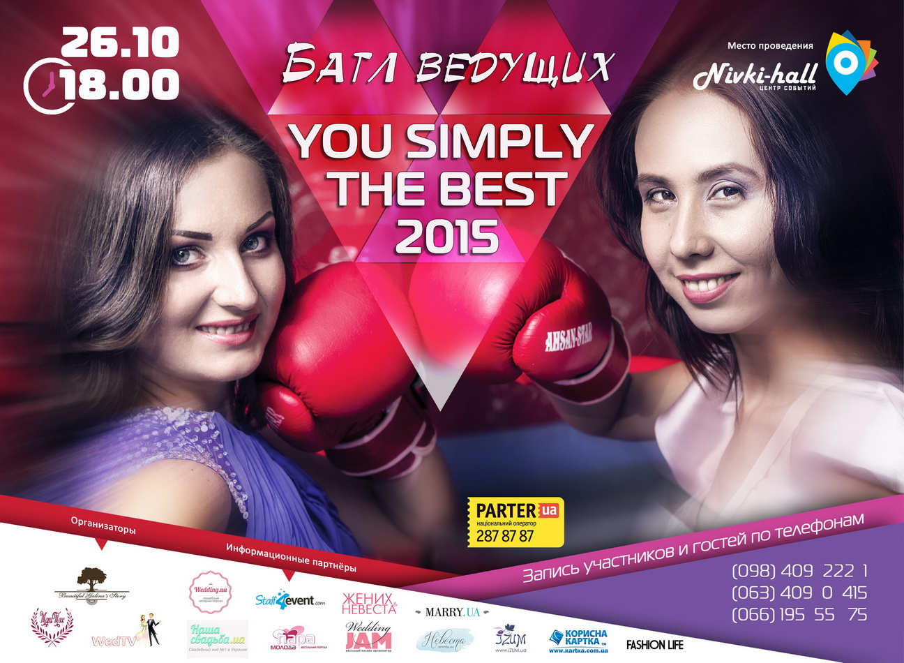 Батл ведущих «You simply the best 2015»