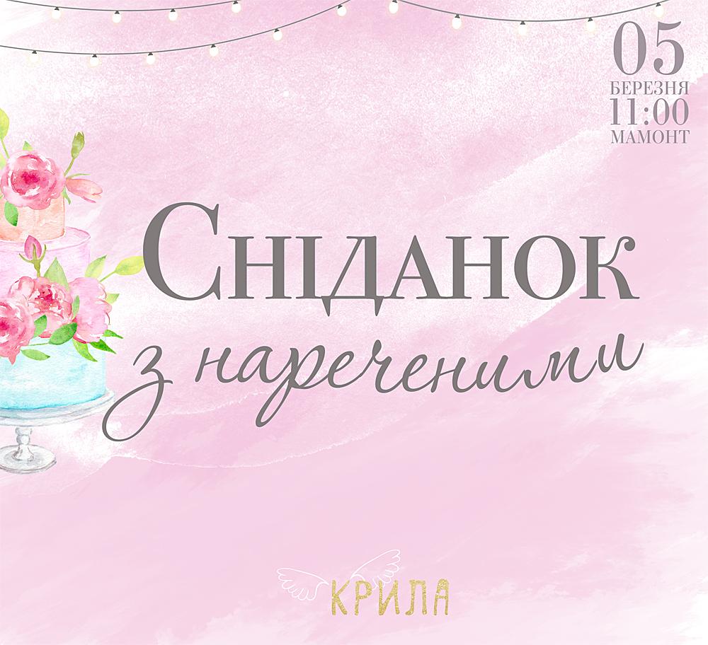 0adc8a2886c15f Як створити своє ідеальне свято дівчатам-нареченим розповідатимуть у першу  неділю березня у Тернополі. На ранкову каву організатор «сніданку» -  фабрика ...