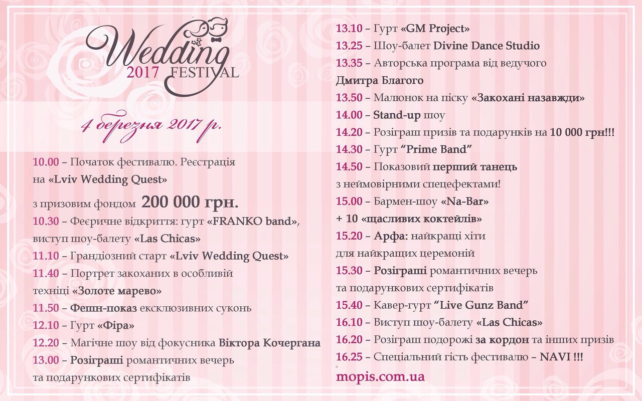 Lviv Wedding Festival 2017: програма фестивалю