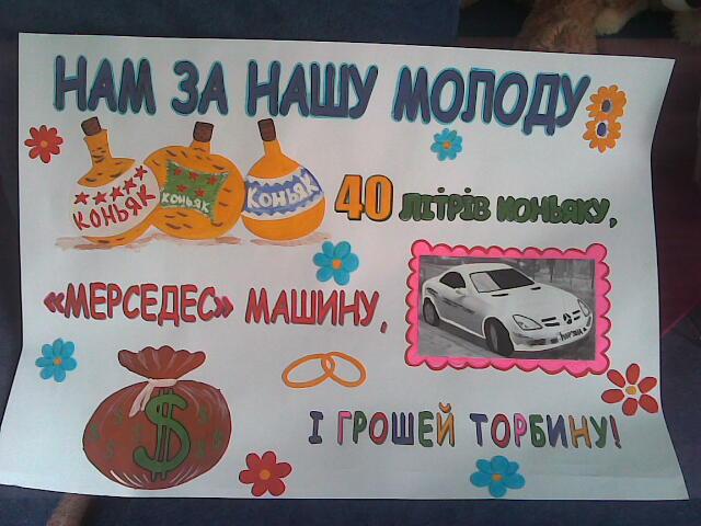 Плакат на выкуп невесты своими руками фото